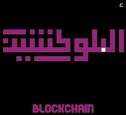 Arab Blockchain Week 2021